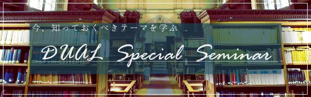 DUAL Specialゼミ