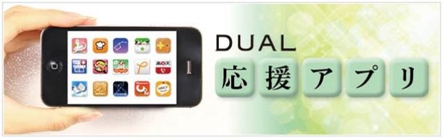 DUAL応援アプリ